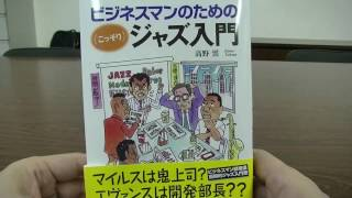 ビジネスマンのための(こっそり)ジャズ入門 ¥ 1944 (本体 1800+税) ht...