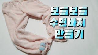 수면바지만들기/실내복 만들기/diy pajama