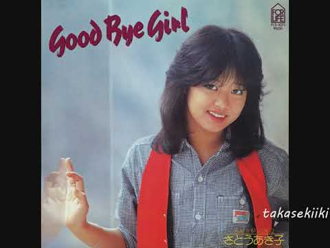 さとうあき子 Good Bye Girl