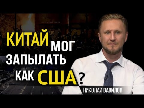 Загадочный локдаун 1-й экономики мира и его итоги. Николай Вавилов
