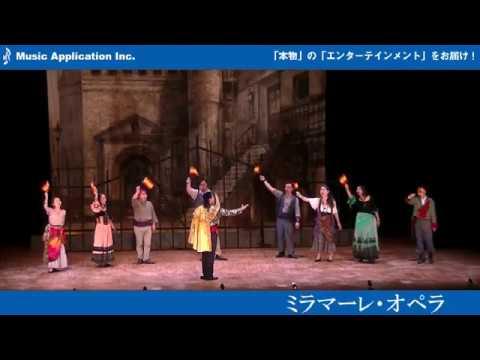 ミラマーレ・オペラ 公演ダイジェスト