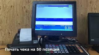онлайн ККМ Атол 55Ф