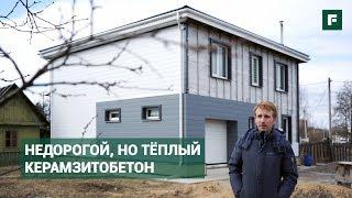 Просторный дом из керамзитобетона вместо тесной квартиры