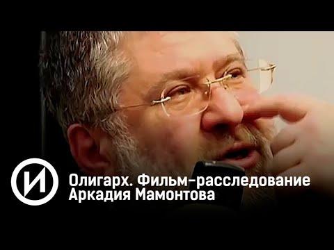 Олигарх. Фильм-расследование Аркадия