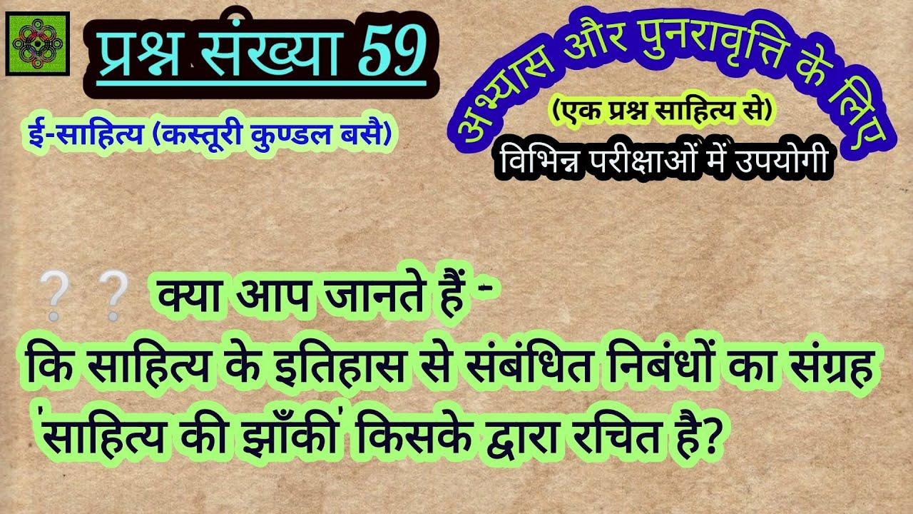 59. एक प्रश्न साहित्य से/ Hindi Sahitya Se Ek Prashn/ Sahitya Ka Itihas/ Hindi Nibandh Sangrah