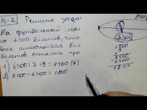 №7 Вариант 2. 5 класс Математика Контрольная 3 четверть, задание Реши задачу про дроби