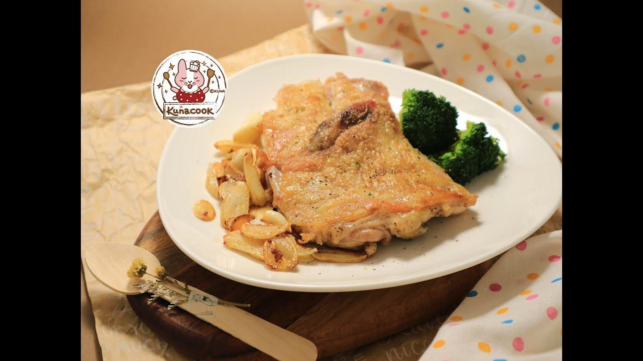 香煎脆皮雞腿排 pan fried boneless chicken thighs