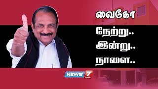 The Untold Story of Vaiko | வைகோ : நேற்று.. இன்று.. நாளை | News7 Tamil