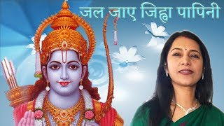 Ram Bhajan in USA| Jal Jaaye Jihwa Papini | Swasti Pandey | राम भजन जल जाए जिह्वा पापिनी अमेरिका में