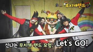 어린이 뮤지컬 '무지개랜드' 홍보 영상(3'21&quo…