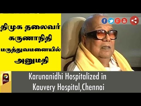 DMK Chief M Karunanidhi admitted to Kauvery Hospital in Chennai | Full Details