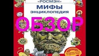 Обзор энциклопедии Мифы