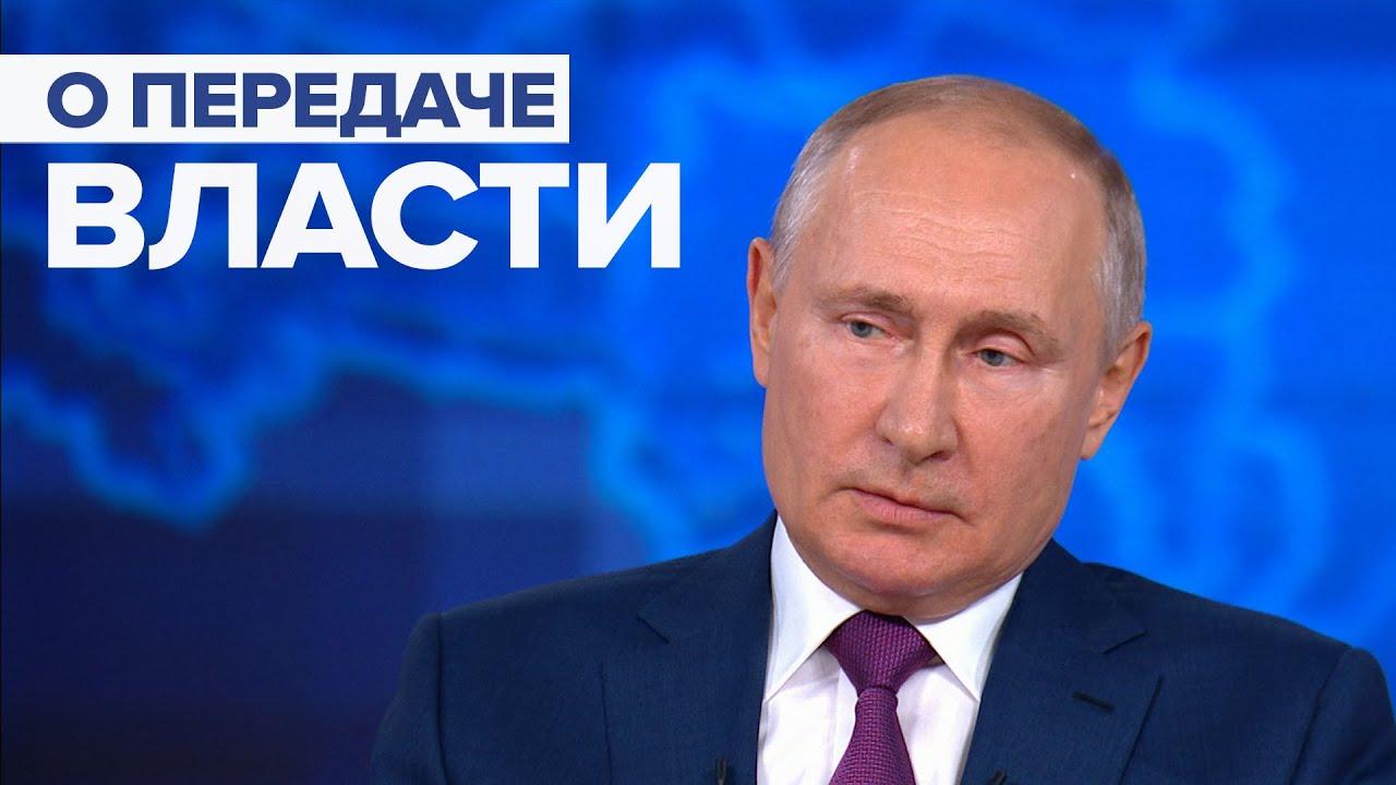 «Ельцин не передавал мне власть»: Путин ответил на вопрос о преемничестве