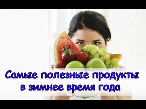 Самые полезные фрукты и овощи для похудения