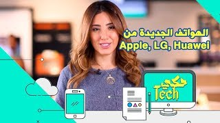 الهواتف الجديدة من Apple, LG, Huawei