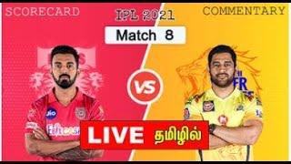 PBKS vs CSK - Match 8 | IPL 2021 | Punjab Kings Vs Chennai Super Kings Live Score | TAMIL