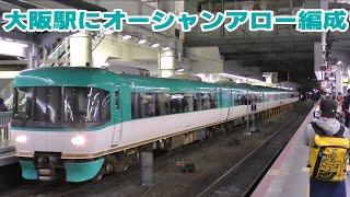 【JR西日本】森ノ宮に回送される283系オーシャンアロー編成 @大阪駅