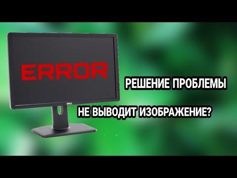 Что делать если ПК не выводит изображение на монитор.