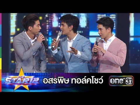 อสรพิษ ทอล์คโชว์ | THE STAR 12 ประกาศผล Week 4 | ช่อง one 31