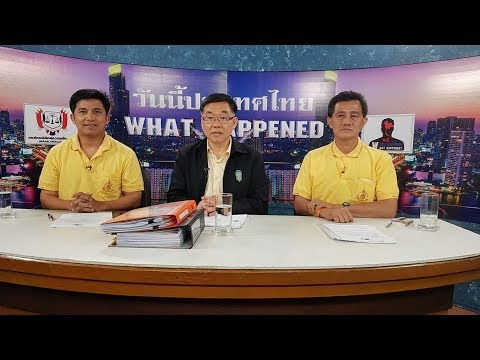 รายการวันนี้ประเทศไทย ประเด็น: หมอวิชัยชี้แจงหุ้น IFEC(ตอนที่1)