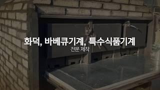 화덕, 바베큐 기계, 특수 식품 기계 전문 제작! 삼미…