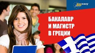 EUEASY Бесплатное образование в ВУЗах Греции.