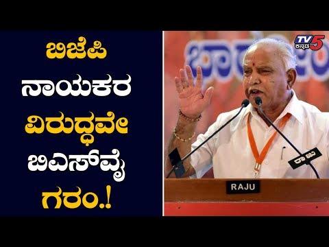ಬಿಜೆಪಿ ನಾಯಕರ ವಿರುದ್ಧ ಯಡಿಯೂರಪ್ಪ ಗರಂ | Yeddyurappa | BJP Karnataka | Operation Kamala | TV5 Kannada