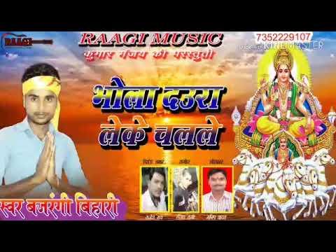 2018 के बजरंगी बिहारी का सुपरहिट छठ गीत ।। अन धन सोना चाँदी कुछो न चाही ।। Aan Ghan Sona Chandi