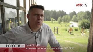 В Чите открывается первый спортивный лагерь для взрослых