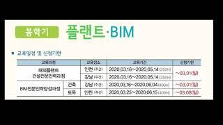 건설기술교육원, 2020 봄학기 플랜트·BIM 전문인력…