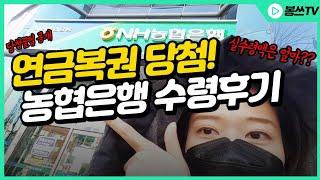 [V-log] 연금복권 당첨후기! 농협은행 가다!!!!…