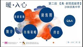 Publication Date: 2018-04-17 | Video Title: 【沙田崇真中學】第二屆「 真.老闆選拔賽」冠軍匯報