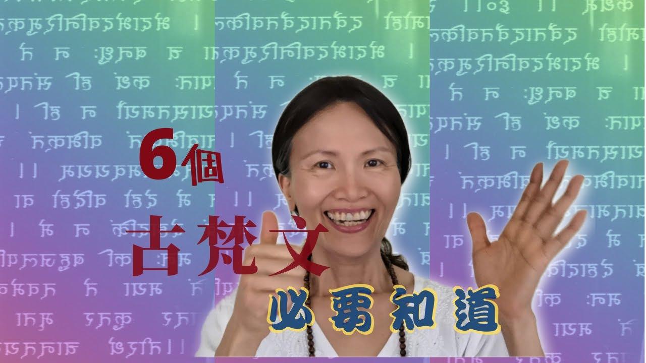 No. 183  👉風行世界的6個古梵文字,及其意涵🙏