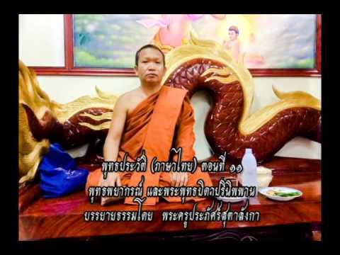 พุทธประวัติ (ภาษาไทย) ตอนที่ ๑๑ พุทธพยากรณ์ และพระพุทธบิดาปรินิพพาน
