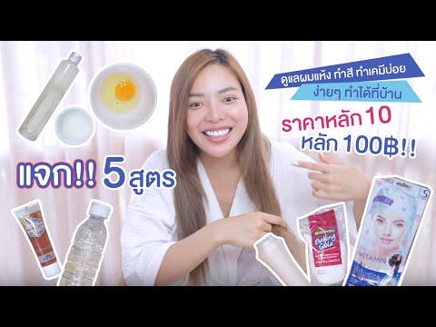 แจก!! 5 สูตรดูแลผมแห้ง ทำสี ทำเคมีบ่อย ง่ายๆทำได้ที่บ้าน ราคาหลัก 10 หลัก 100฿!! | NOBLUK