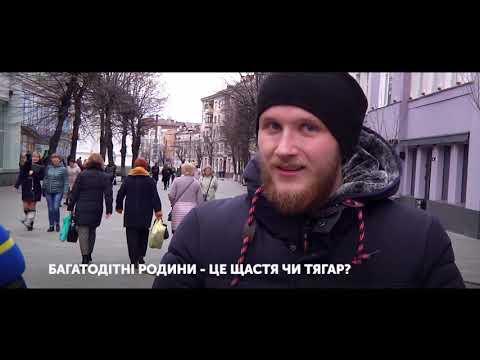 Телеканал UA: Житомир: Багатодітні родини_Опитування житомирян_Ранок на каналі UA: ЖИТОМИР 21.03.19