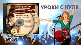Уроки гитары с нуля для начинающих. Видеообзор платного обучающего курса №1 (Мега)