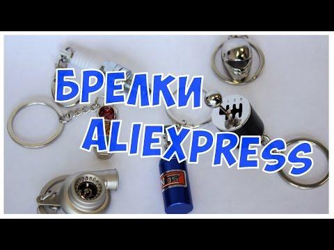 Брелки для ключей автомобильной тематики с Алиэкспресс