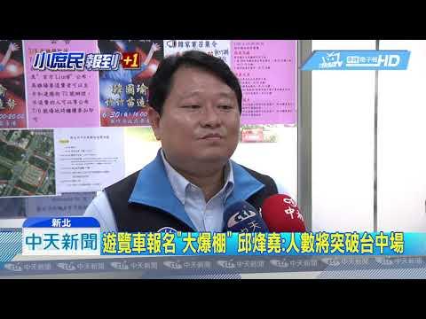 20190625中天新聞 紅潮630竹苗大會師 南北韓粉集結「大爆棚」