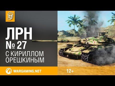 Лучшие Реплеи Недели с Кириллом Орешкиным #27 World Of Tanks (WOT)