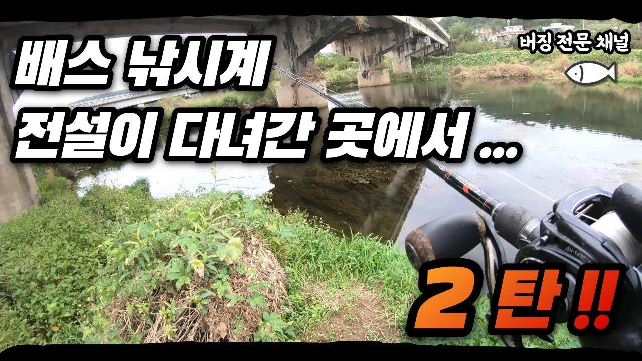 배스낚시계 전설이 다녀간 곳에서 버징 결과는 !! 2탄