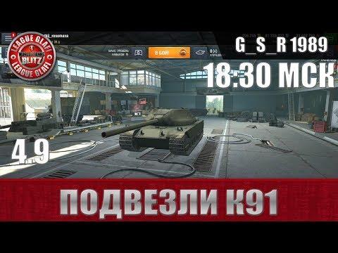 WoT Blitz - Подвезли советский барабан к91 - World of Tanks Blitz (WoTB)
