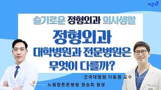 [건국대학교병원 LIVE] 정형외과, 대학병원과 전문병…