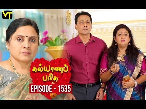 Kalyana Parisu Tamil Serial Latest Full Episode 1535 Telecasted on 22 March 2019 in Sun TV. Kalyana Parisu ft. Arnav, Srithika, Sathya Priya, Vanitha Krishna Chandiran, Androos Jessudas, Metti Oli Shanthi, Issac varkees, Mona Bethra, Karthick Harshitha, Birla Bose, Kavya Varshini in lead roles. Directed by P Selvam, Produced by Vision Time. Subscribe for the latest Episodes - http://bit.ly/SubscribeVT  Click here to watch :   Kalyana Parisu Episode 1534 - https://youtu.be/8tKgaTHkBnk  Kalyana Parisu Episode 1533 - https://youtu.be/IcZcmRjNKws  Kalyana Parisu Episode 1532 - https://youtu.be/OZcD3hFFQog  Kalyana Parisu Episode 1531 - https://youtu.be/Ri7UEuh9i3c  Kalyana Parisu Episode 1530 - https://youtu.be/UslhiSHys2Q  Kalyana Parisu Episode 1529 - https://youtu.be/3oiXnQpqLEo  Kalyana Parisu Episode 1528 - https://youtu.be/VBvK71MaxB4   For More Updates:- Like us on - https://www.facebook.com/visiontimeindia Subscribe - http://bit.ly/SubscribeVT