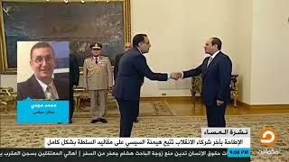 محمد مجدي: توقيت عزل صدقي صبحي تم اختياره بعناية وأثناء أجازة كبار الضباط بالمجلس العسكري