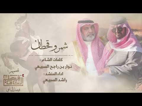شيلة شمر وقحطان - اداء راشد السبيعي - لحن فخم ( قزوعي ) 2019 حصري