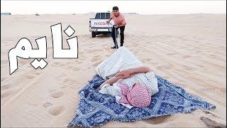 مقلب ( السحب في البر وهو نايم ) في محمد طارق |  PRANK !!