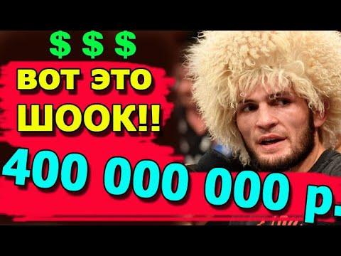 Такооого ещё не было!!! Рекордный гонорар ХАБИБА на UFC 242