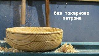 как выточить тарелочку на токарном по дереву