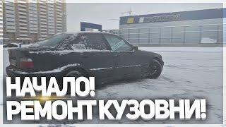 BMW E36 (МАТРЕШКККА) - РЕМОНТ КУЗОВНИ! НАЧАЛО! + ДРИФТ!